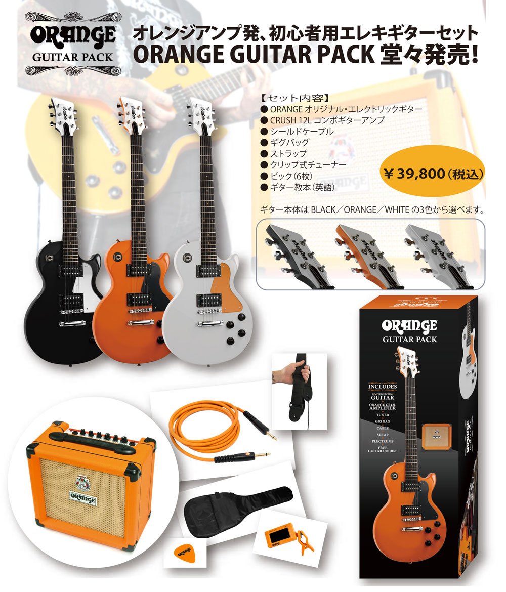 Orange GuitarPack2014