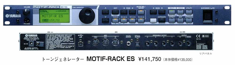 M Audio Controller Yamaha Motif Rack
