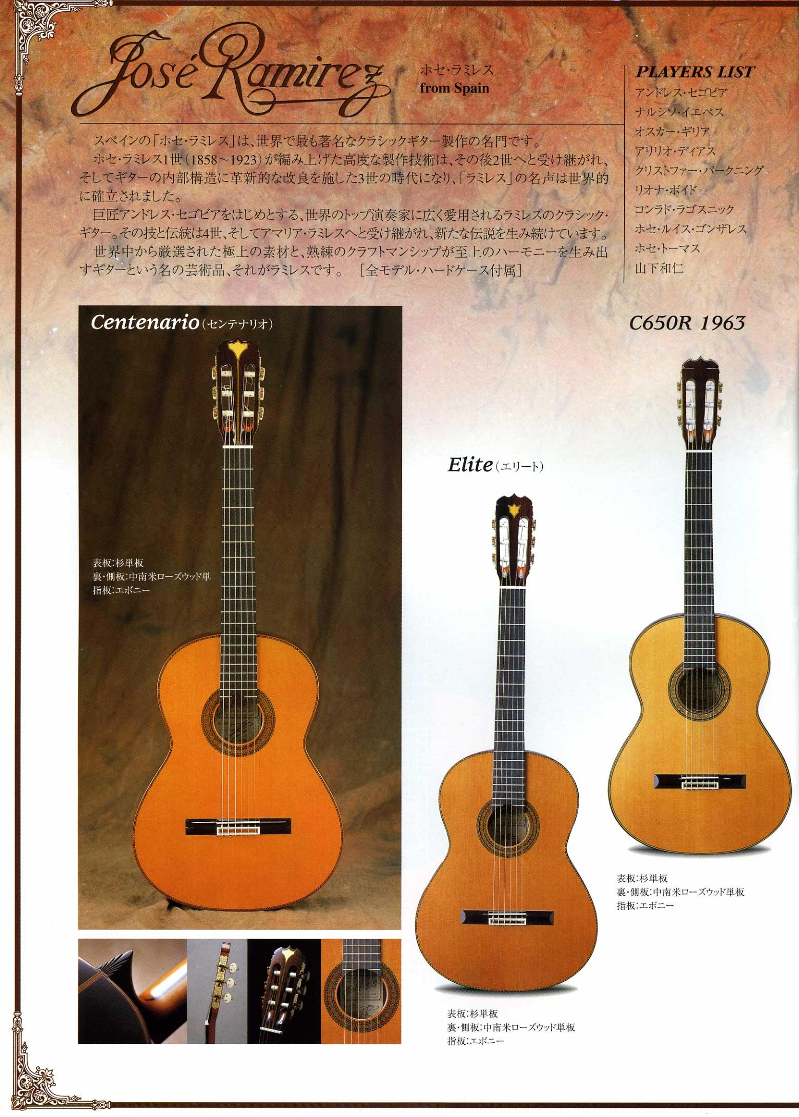 「ギター ホセ・ラミレス」の画像検索結果