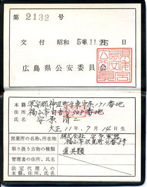 全国楽器協会・福山商工会議所・...